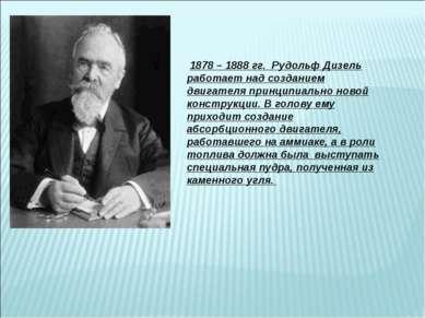 1878 – 1888 гг. Рудольф Дизель работает над созданием двигателя принципиально...
