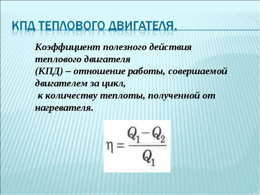 Коэффициент полезного действия теплового двигателя (КПД) – отношение работы, ...