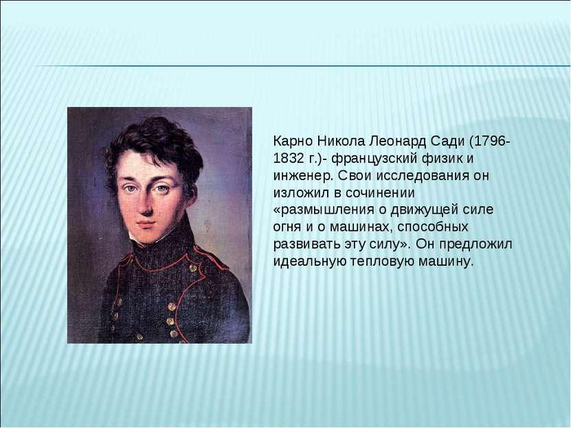 Карно Никола Леонард Сади (1796-1832 г.)- французский физик и инженер. Свои и...