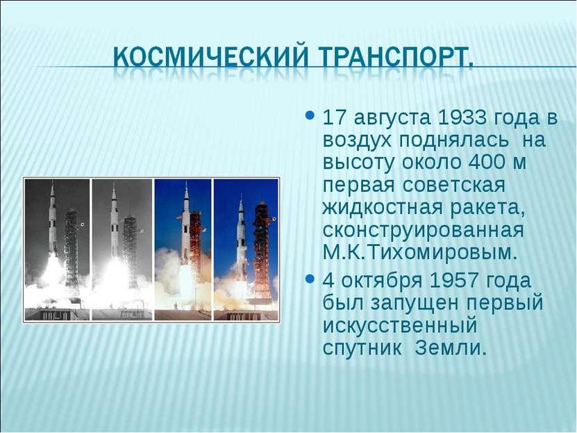 17 августа 1933 года в воздух поднялась на высоту около 400 м первая советска...
