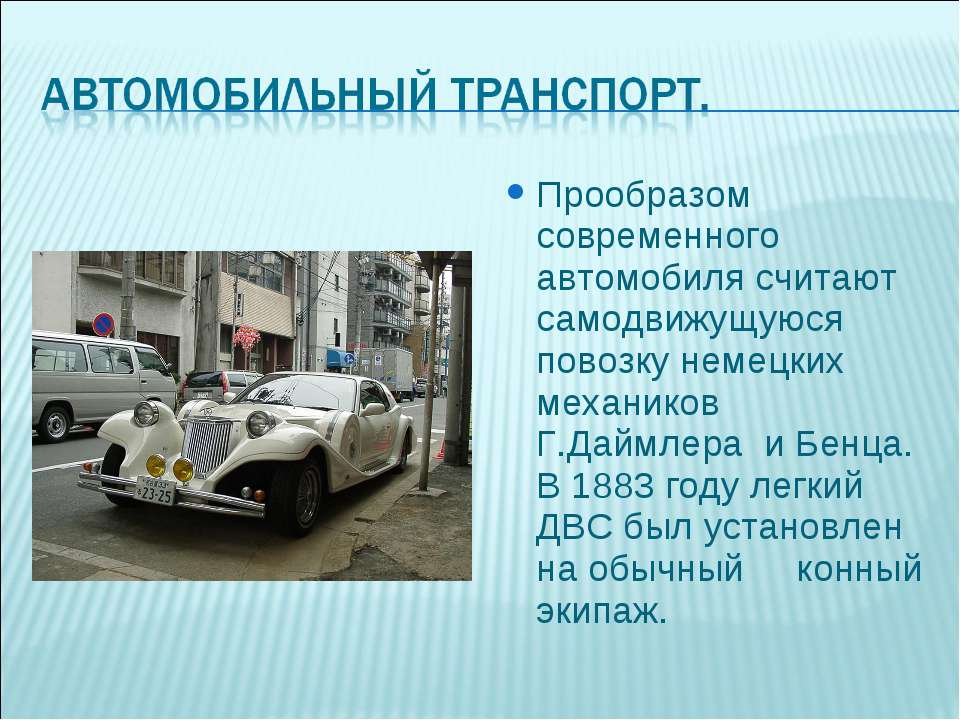 Прообразом современного автомобиля считают самодвижущуюся повозку немецких ме...