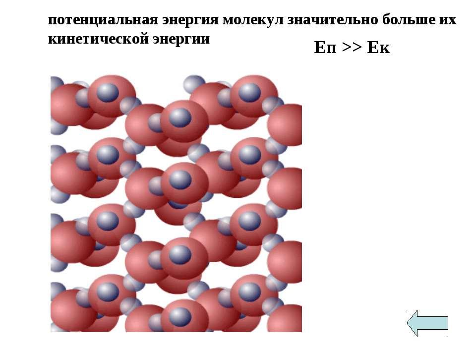 потенциальная энергия молекул значительно больше их кинетической энергии Еп >...