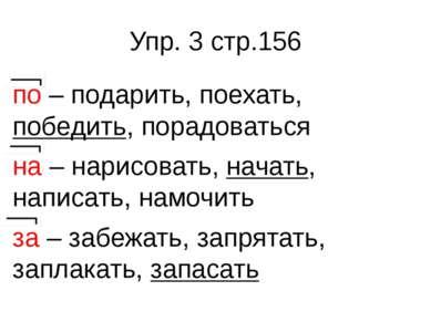 Упр. 3 стр.156 по – подарить, поехать, победить, порадоваться на – нарисовать...