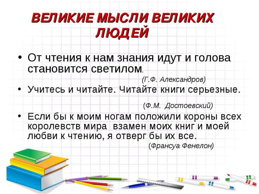 ВЕЛИКИЕ МЫСЛИ ВЕЛИКИХ ЛЮДЕЙ От чтения к нам знания идут и голова становится с...