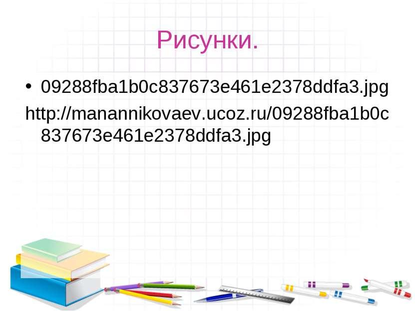 Рисунки. 09288fba1b0c837673e461e2378ddfa3.jpg http://manannikovaev.ucoz.ru/09...