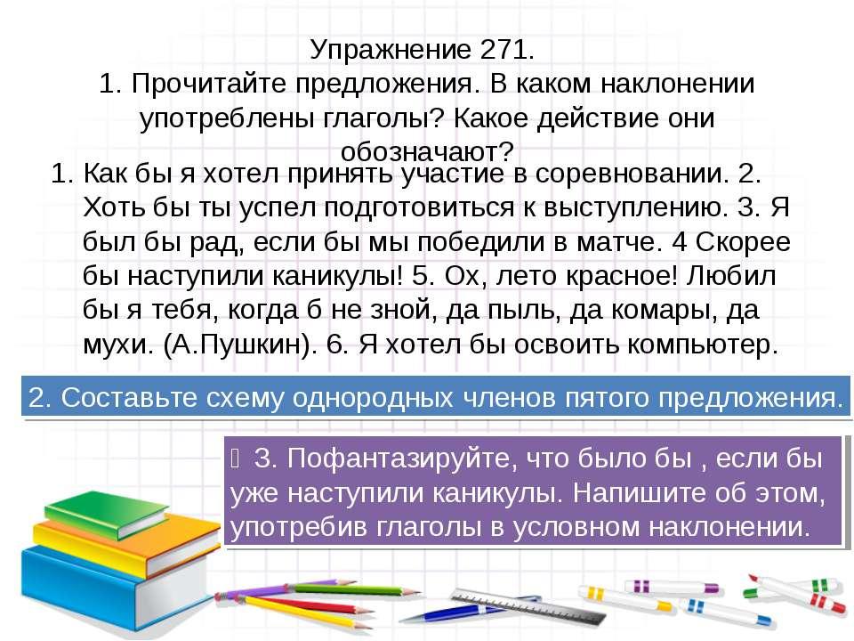 Упражнение 271. 1. Прочитайте предложения. В каком наклонении употреблены гла...