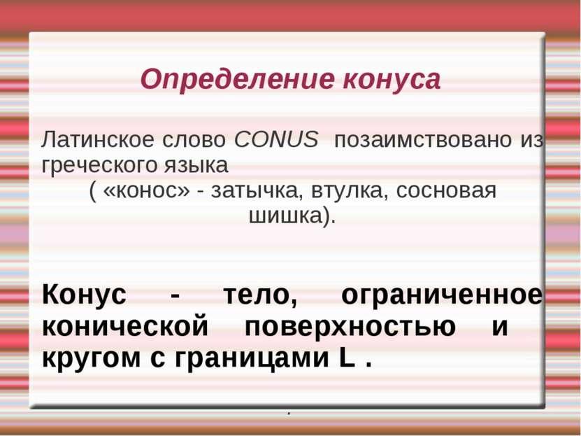Определение конуса Латинское слово CONUS позаимствовано из греческого языка (...