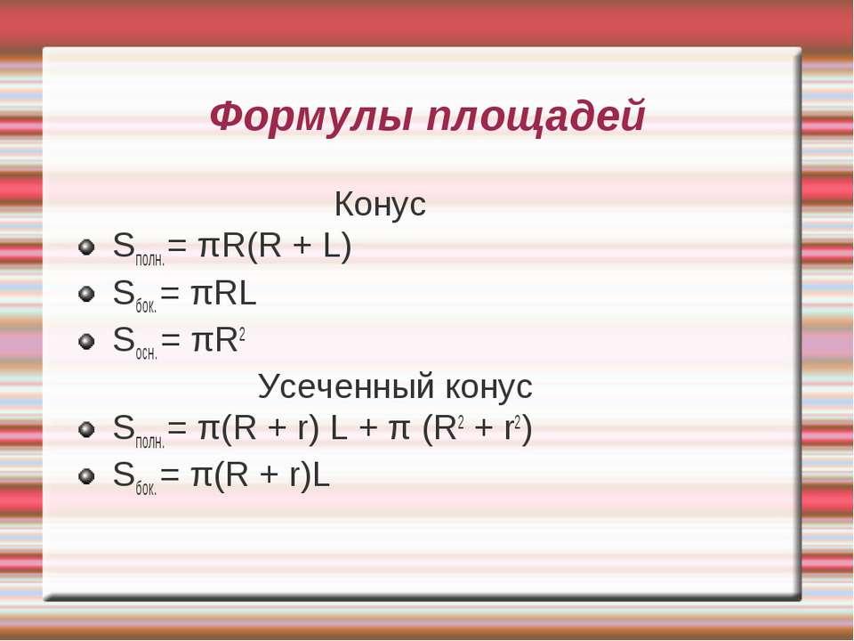 Формулы площадей Конус Sполн. = πR(R + L) Sбок. = πRL Sосн. = πR2 Усеченный к...