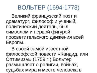 ВОЛЬТЕР (1694-1778) Великий французский поэт и драматург, философ и ученый, п...
