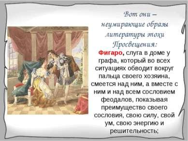 Вот они – неумирающие образы литературы эпохи Просвещения: Фигаро, слуга в до...
