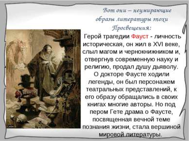 Вот они – неумирающие образы литературы эпохи Просвещения: Герой трагедии Фау...