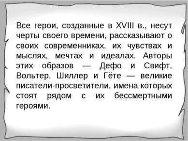 Все герои, созданные в XVIII в., несут черты своего времени, рассказывают о с...