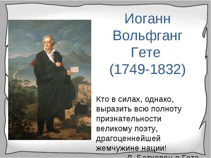 Иоганн Вольфганг Гете (1749-1832) Кто в силах, однако, выразить всю полноту п...