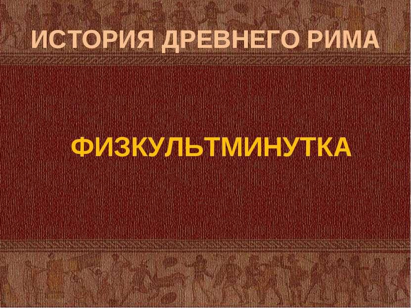 ИСТОРИЯ ДРЕВНЕГО РИМА ФИЗКУЛЬТМИНУТКА