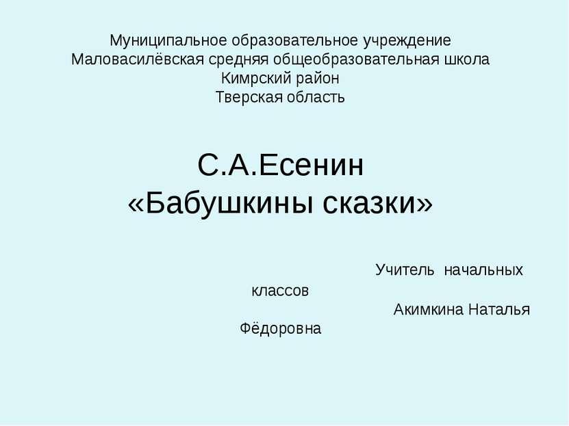 Муниципальное образовательное учреждение Маловасилёвская средняя общеобразова...