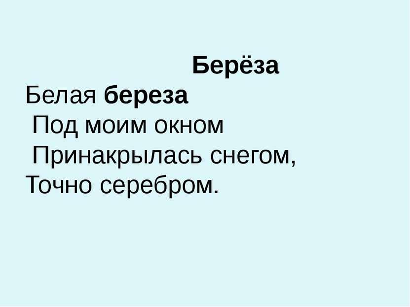 Берёза Белаябереза Под моим окном Принакрылась снегом, Точно&nbsp...