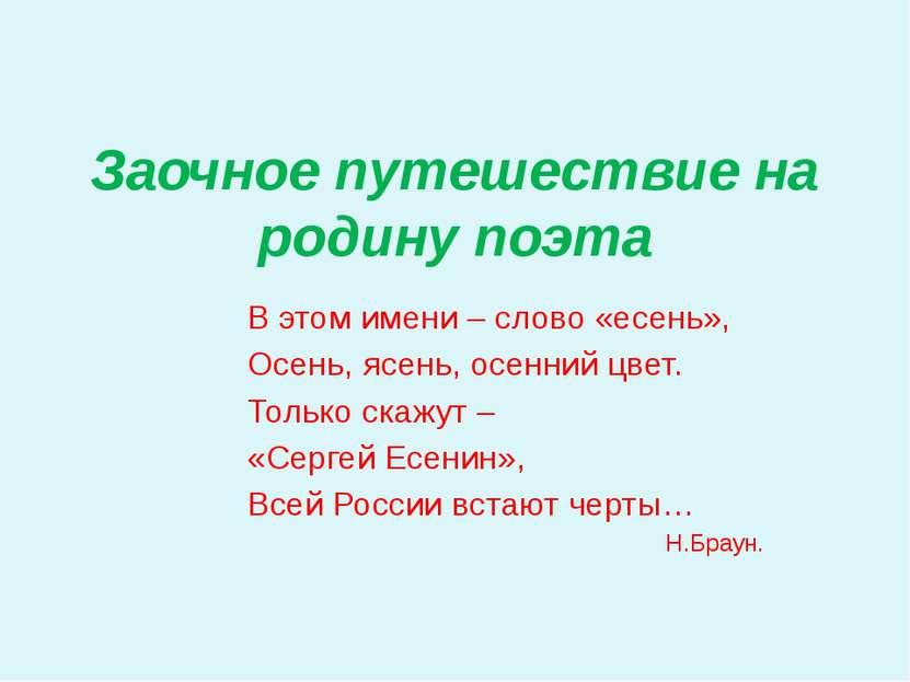 Заочное путешествие на родину поэта В этом имени – слово «есень», Осень, ясен...