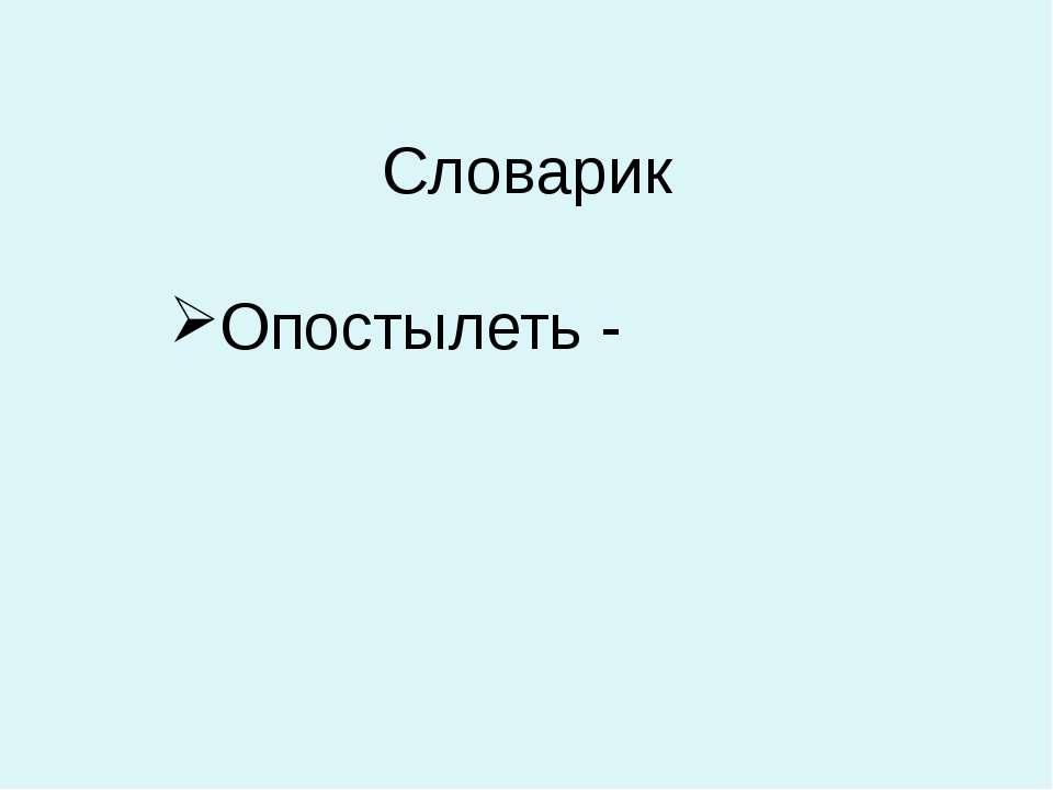 Словарик Опостылеть -