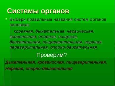 Системы органов Выбери правильные названия систем органов человека: кровяная,...
