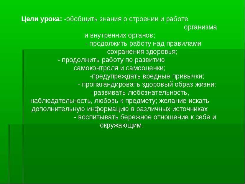 Цели урока: -обобщить знания о строении и работе организма и внутренних орган...