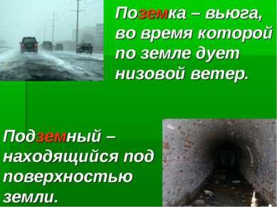 Поземка – вьюга, во время которой по земле дует низовой ветер. Подземный – на...