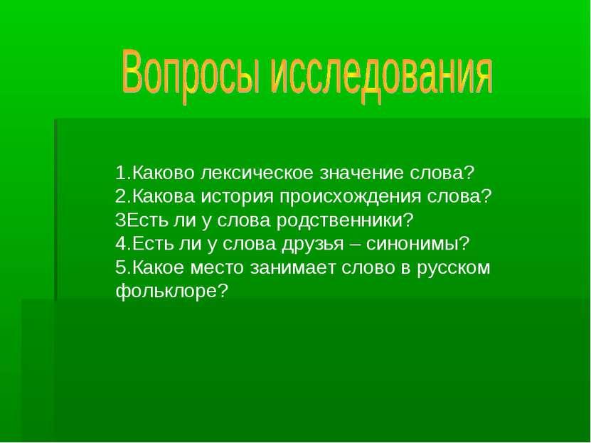 1.Каково лексическое значение слова? 2.Какова история происхождения слова? 3Е...