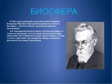 В 1926 году выдающийся русский ученый академик Владимир Иванович Вернадский р...