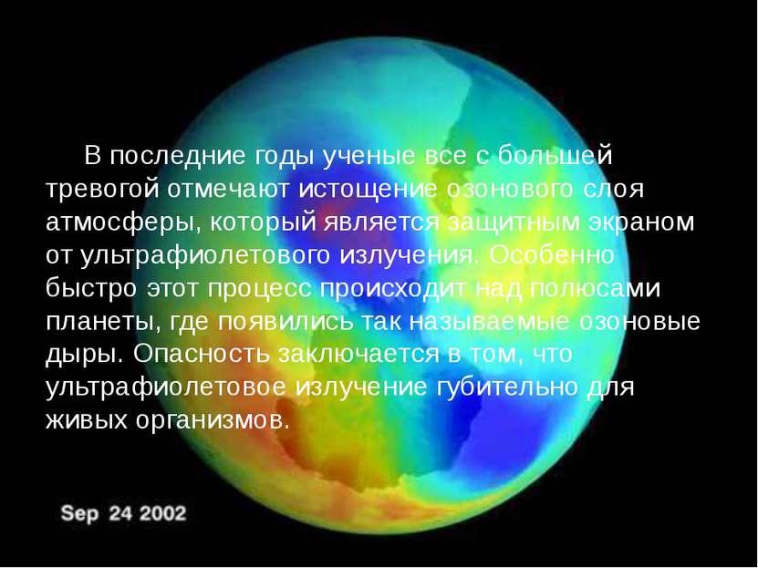 В последние годы ученые все с большей тревогой отмечают истощение озонового с...