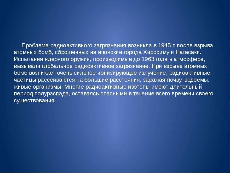 Проблема радиоактивного загрязнения возникла в 1945 г. после взрыва атомных б...