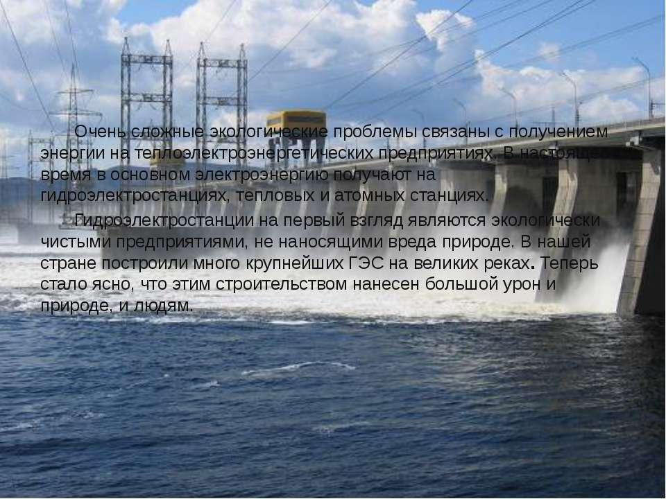 Очень сложные экологические проблемы связаны с получением энергии на теплоэле...