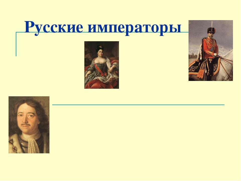Русские императоры