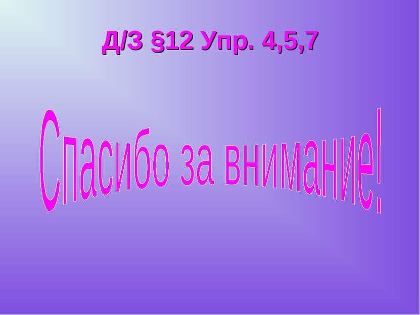 Д/З §12 Упр. 4,5,7