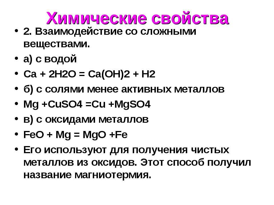 Химические свойства 2. Взаимодействие со сложными веществами. а) с водой Са +...