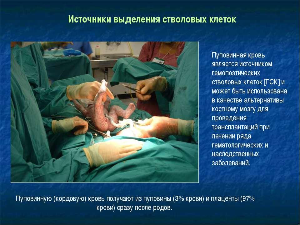 Источники выделения стволовых клеток Пуповинная кровь является источником гем...