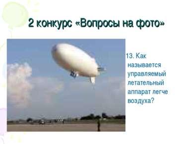 2 конкурс «Вопросы на фото» 13. Как называется управляемый летательный аппара...