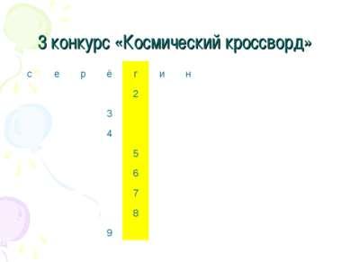3 конкурс «Космический кроссворд» с е р ё г и н 2        3      ...