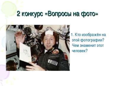2 конкурс «Вопросы на фото» 1. Кто изображён на этой фотографии? Чем знаменит...