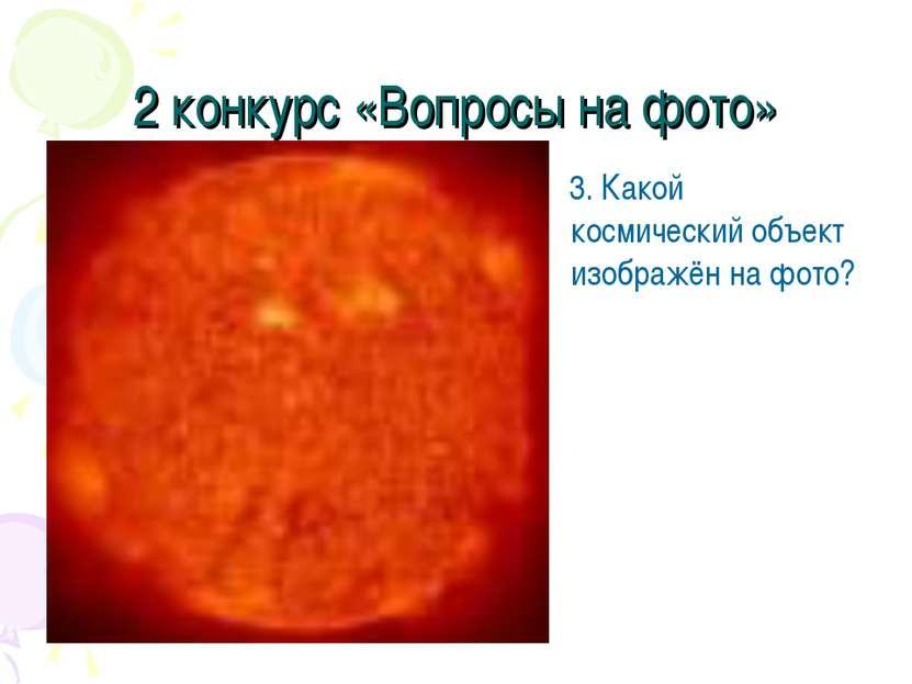 2 конкурс «Вопросы на фото» 3. Какой космический объект изображён на фото?