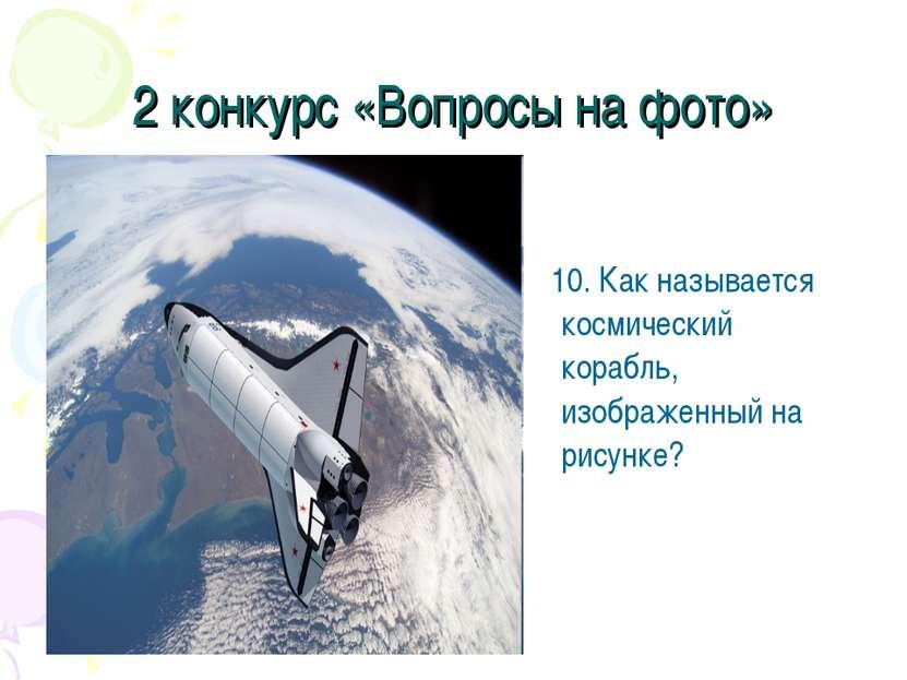 2 конкурс «Вопросы на фото» 10. Как называется космический корабль, изображен...