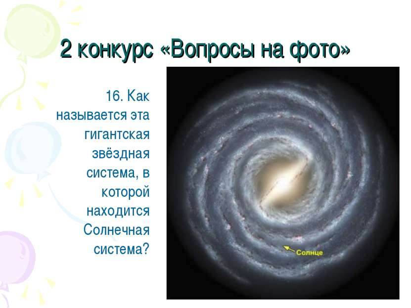 2 конкурс «Вопросы на фото» 16. Как называется эта гигантская звёздная систем...