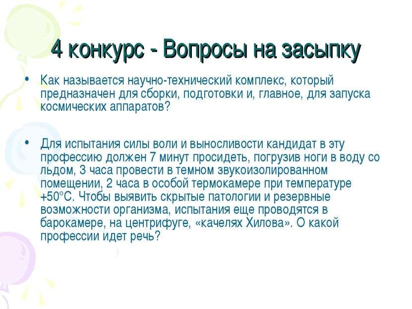 4 конкурс - Вопросы на засыпку Как называется научно-технический комплекс, ко...