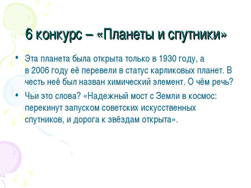 6 конкурс – «Планеты и спутники» Эта планета была открыта только в 1930 году,...