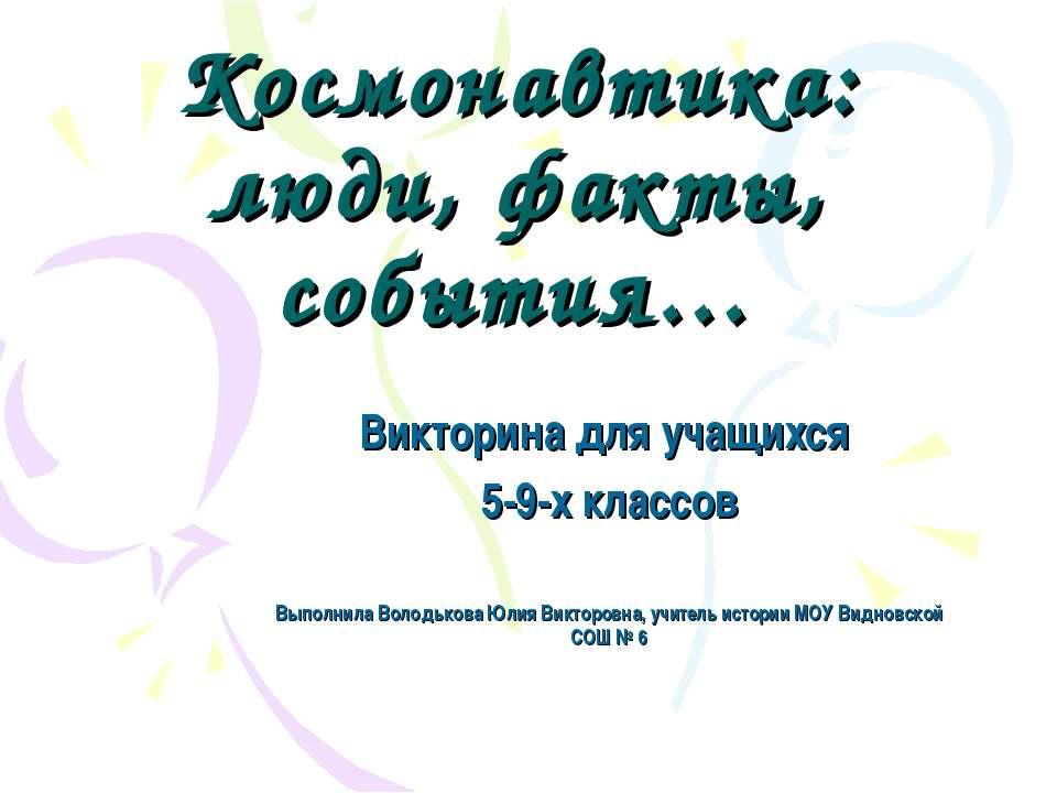 Космонавтика: люди, факты, события… Викторина для учащихся 5-9-х классов Выпо...