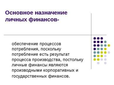 Основное назначение личных финансов- обеспечение процессов потребления, поско...