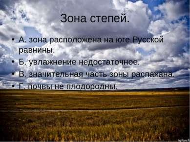 Зона степей. А. зона расположена на юге Русской равнины. Б. увлажнение недост...