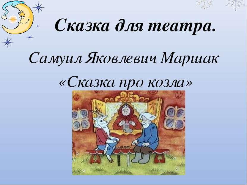 Сказка для театра. Самуил Яковлевич Маршак «Сказка про козла»