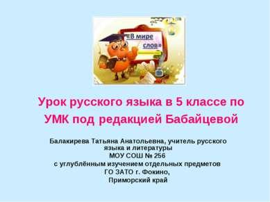 Урок русского языка в 5 классе по УМК под редакцией Бабайцевой Балакирева Тат...