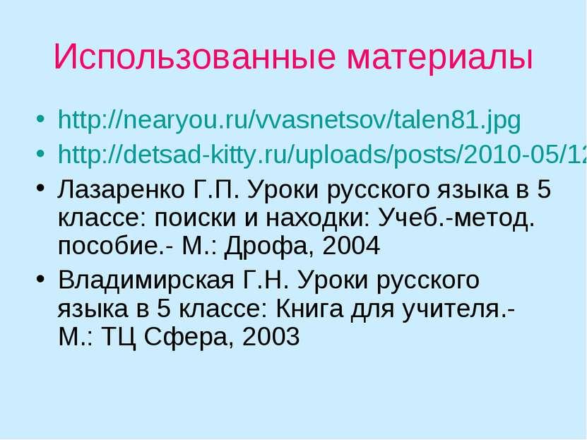 Использованные материалы http://nearyou.ru/vvasnetsov/talen81.jpg http://dets...