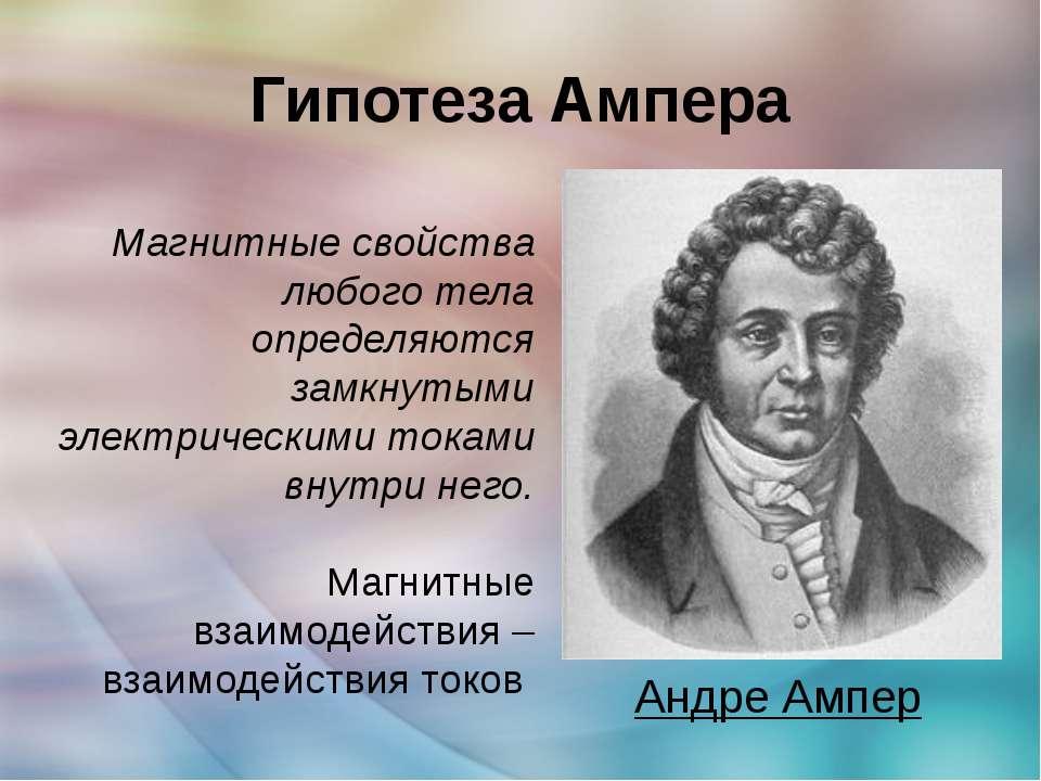 Гипотеза Ампера Андре Ампер Магнитные свойства любого тела определяются замкн...