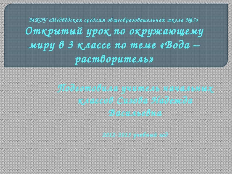 МКОУ «Медвёдская средняя общеобразовательная школа №17» Открытый урок по окру...